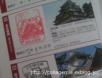 日本100名城めぐり~名古屋城@愛知県 - 自分カルテRで思考の整理を~整理収納レッスン in 三重