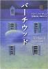 『バーチウッド』(ジョン・バンヴィル、訳=佐藤亜紀・岡崎淳子、早川書房) - 晴読雨読ときどき韓国語