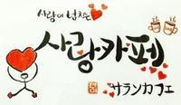 素晴らしい韓国語教室!「サランスクール&カフェ」について - miso汁香房(ロジの木)