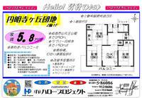 分譲貸しマンション - 大山崎の不動産ハロープロジェクト