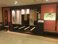 今日のランチは串揚げ「串の坊」@新宿三丁目☆ - ∞ しあわせノート ∞