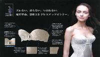 【ウェディングドレス】 めりはりボディーの秘密① - ブライダルギャラリー福茂のブログ