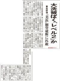 大洗被ばく「レベル2」か 事故評価「美浜」細管破断に匹敵 / 東京新聞 - 瀬戸の風
