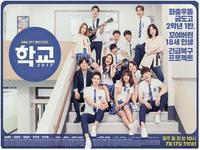 学校2017 - 韓国俳優DATABASE