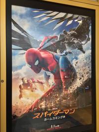 SPIDER-MAN: HOMECOMING (スパイダーマン:ホームカミング)...★3 - 旦那@八丁堀