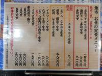 コスパ最強!淡路島産の穴子の薄造り定食〔魚市/割烹・寿司/各線天王寺〕 - 食マニア Yの書斎