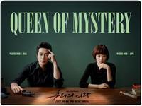 推理の女王 - 韓国俳優DATABASE
