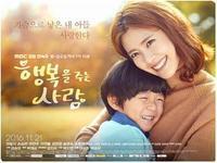 幸せをくれる人 - 韓国俳優DATABASE