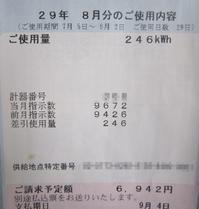 電気料金2017/8 - さんさんルル