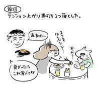 築地レポ〜ウニ丼をどーんと食べるのだ②〜 - YO!YOPPARAI.