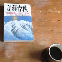 芥川賞受賞作 沼田真佑「影裏」 - ミニとベスパの4速アソビ