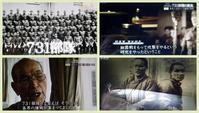 731部隊の真実 - デジの目
