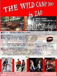 8月の営業のお知らせ(日記はこの下から始まります) - 吹奏楽酒場「宝島。」の日々