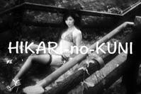 Stairs - ヒカリのくに beat-ROCK-beat