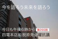 266回目四電本社前再稼働反対 抗議レポ 8月11日(金)高松/【この国の原発、ほっといても60年過ぎればつぎつぎと廃炉になり、いずれゼロになりますよね 】 - 瀬戸の風