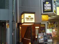 YONA YONA BEER WORKS 新宿東口店 @新宿 - 練馬のお気楽もん噺
