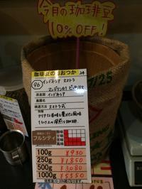 マンデリンG1 珈琲豆のおおつか - コーヒー・珈琲・Coffee