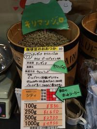 タンザニア キリマンジャロ 珈琲豆のおおつか - コーヒー・珈琲・Coffee