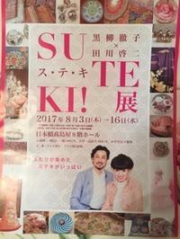 SUTEKI!展 黒柳徹子×田川啓二 / クスミティ - y-hygge