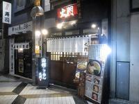 「大門」で特製塩そば+大門めし(いか塩辛めし)♪86 - 冒険家ズリサン