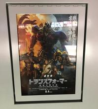 TRANSFORMERS:  The Last Knight - 5W - www.fivew.jp