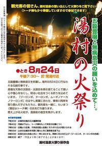 /// 8/24日は夏休み最後の体験行事 湯村温泉の夜を焦がす「湯村の火祭り」 /// - 朝野家スタッフのblog