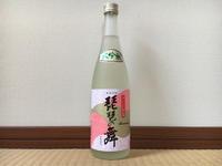 (滋賀)琵琶の舞 大吟醸 / Biwanomai Daiginjo - Macと日本酒とGISのブログ