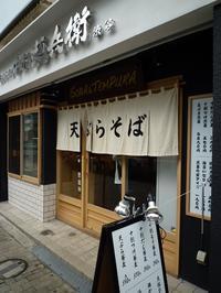 中村麺兵衛 渋谷店@渋谷 - 練馬のお気楽もん噺