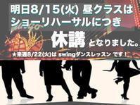 【明日8/15(火) 休講とレッスン変更のお知らせ』 - Miss Cabaretta スケジュールサイト