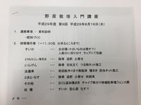 野菜栽培入門講座 no9 - チェロママ日記