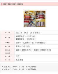 咲きおりの手織り体験会を開催します。ABCクラフト枚方ビオルネ店にて。 - 手染めと糸のワークショップ