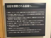 裁判傍聴 - 麹町行政法務事務所