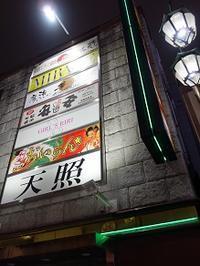 七論焼肉安安の290円焼肉食べ放題のイベントに行ってきた - kimcafeのB級グルメ旅
