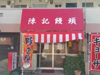 ★陳記饅頭★ - Maison de HAKATA 。.:*・゜☆