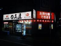 「日高屋国分寺北口店」で中華そば+ニラレバ炒め♪ - 冒険家ズリサン