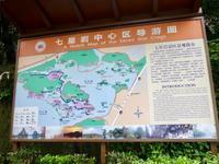 (記憶)FUKからネパールへ出発✨まずは中国広州へ - Cheka Chekaのスパイスな日常