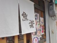 魚楽 - 芋タンおかわり!