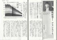 「脱原発!フランスでも」(岩波「世界」9月号)を読む - 上洛上京物語