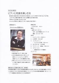 念願だったコンサートの仙台進出です。 - ピアノ日誌「音の葉、言の葉。」(おとのは、ことのは。)