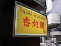 香妃園@六本木 - 食いたいときに、食いたいもんを、食いたいだけ!