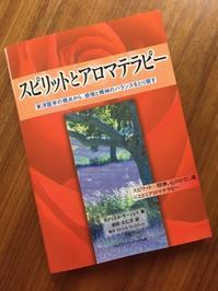 夏の図書室『スピリットとアロマテラピー―東洋医学の視点から、感情と精神のバランスをとり戻す』 - 海の古書店