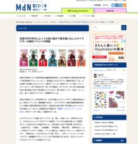 MdN Design Interactive - 下駄げたライフ