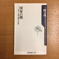 一橋文哉「国家の闇」 - 湘南☆浪漫