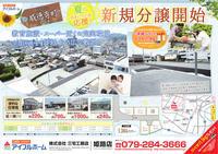 ★姫路市威徳寺町分譲地イベント - アイフルホーム姫路店ブログ