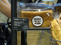 365日系サンチノの珈琲食パンと棒チョコとブラックホール - ぱんのみみ