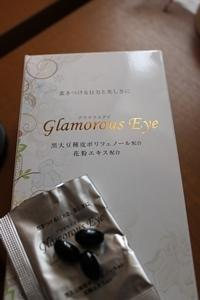 Glamorous Eye(グラマラスアイ) - みつばちさん今何してる?
