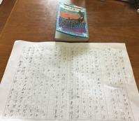 せんせ~、今年は自分で書いてみるよ。読書感想文! - 国語で未来を拓こう
