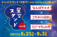 8月後半の怒濤 - 大阪酒屋日記 かどや酒店 パート2