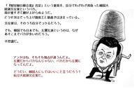 不愉快な新聞は万病の元   東京カラス - 東京カラスの国会白昼夢