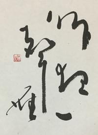 ポッカポカ、だったんだよ。       「聲」 - 筆文字・商業書道・今日の一文字・書画作品<札幌描き屋工山>